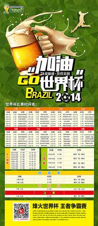 世界杯酒吧活动赛程表海报宣传