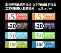 淘宝天猫促销优惠券PSD分层模板
