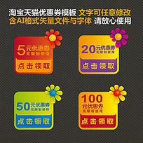 淘宝天猫促销优惠券PSD分层模板图片