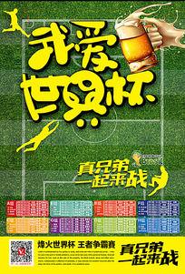 我爱巴西世界杯活动赛程表模板