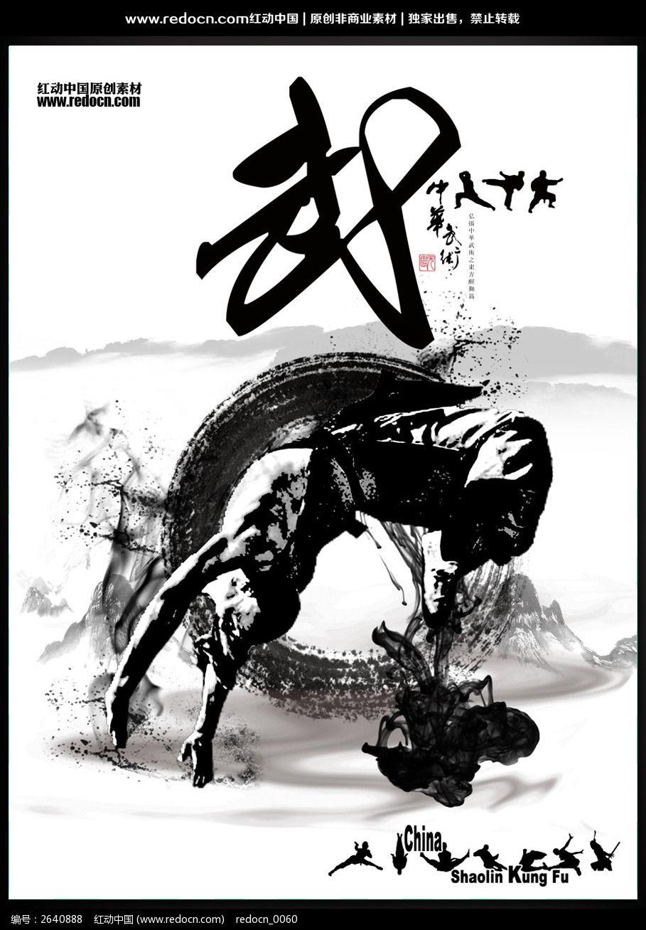 武术社招新海报