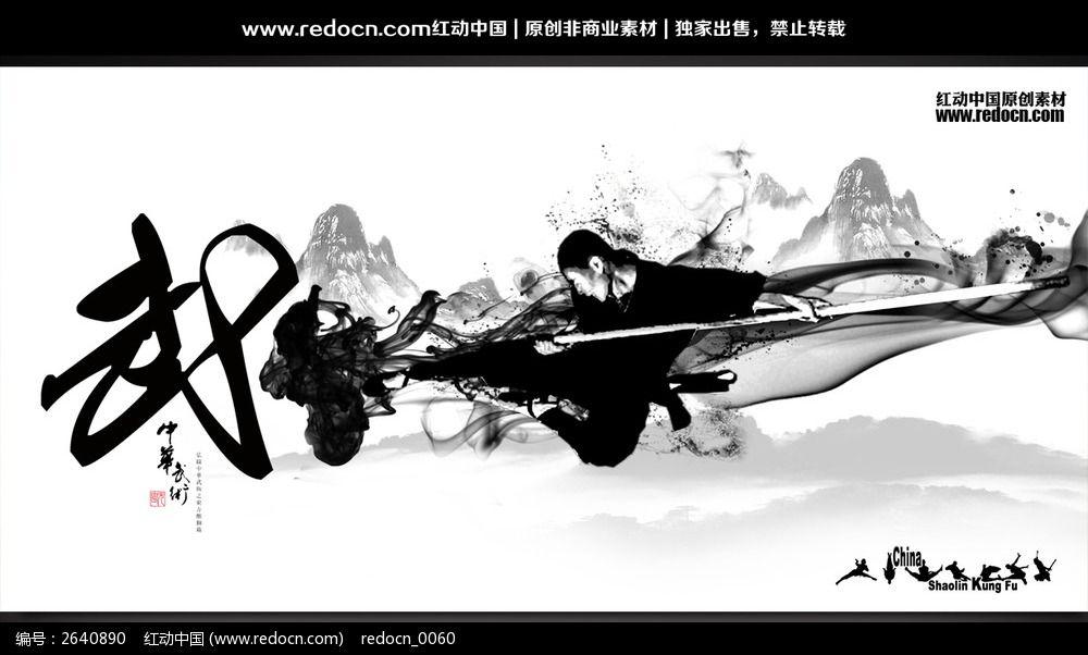 武术宣传海报
