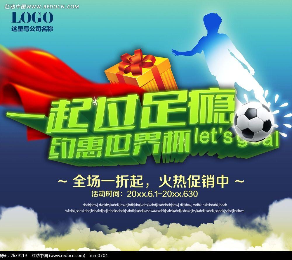 约惠世界杯促销海报