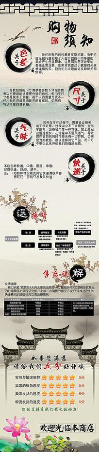 中国风淘宝买家购物须知商场