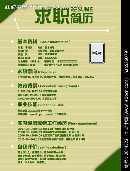 毕业生求职简历_海报设计/宣传单/广告牌图片素材