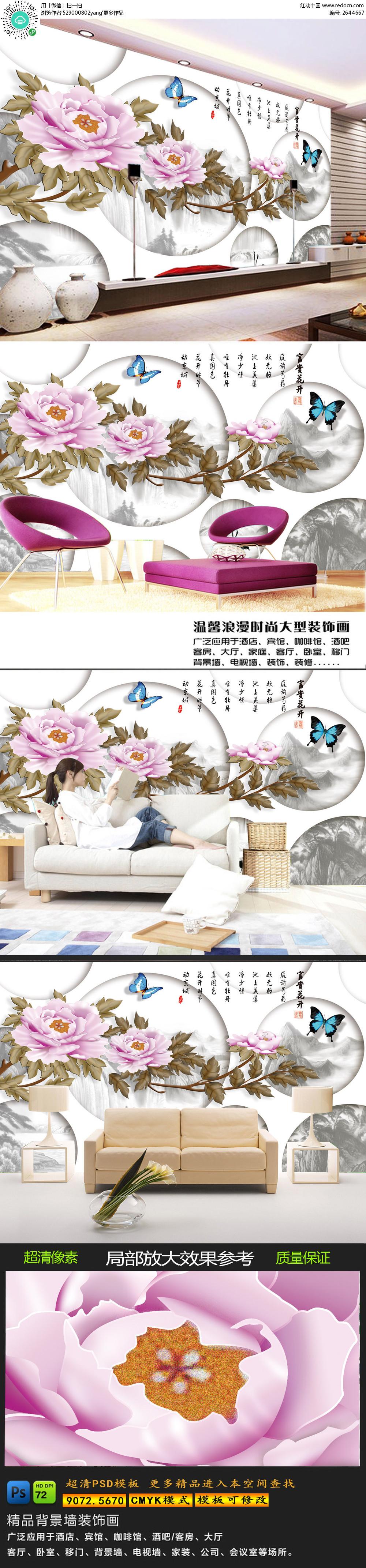 标签:花朵 时尚背景墙