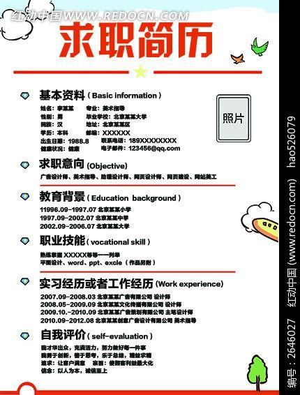 卡通求职简历_海报设计/宣传单/广告牌图片素材