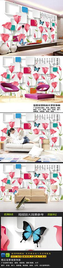立体3D时尚花卉简约电视背景墙壁画