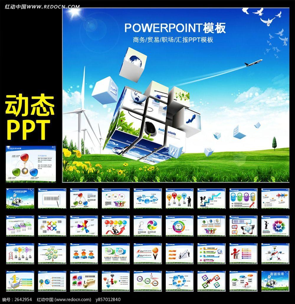 企业文化公司简介产品宣传动态ppt模板