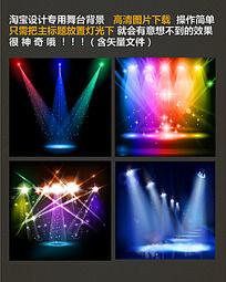 舞台灯淘宝装修素材PSD分层图片