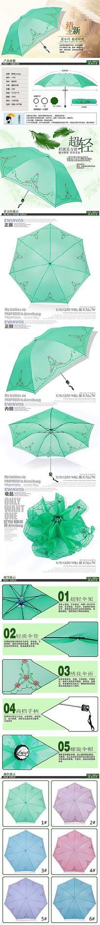 雨伞太阳伞淘宝详情页PSD分层文件