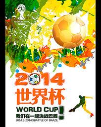 炫彩世界杯海报设计