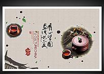 茶文化宣传海报