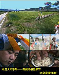 高清实拍西藏人文民俗望果节视频