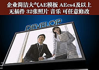 企业简洁大气AE模板含音乐