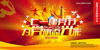 七一建党节93周年庆海报
