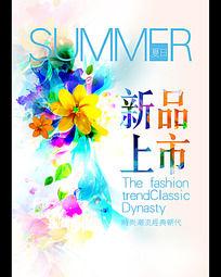 13款 夏季新品上市海报设计PSD下载