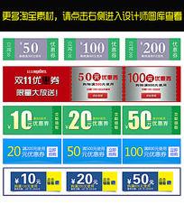 淘宝网店促销优惠券模板设计