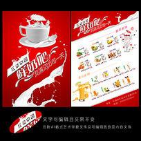 鲜奶吧宣传单设计