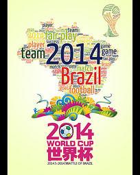 2014世界杯海报设计