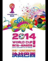 决战巴西世界杯宣传海报设计