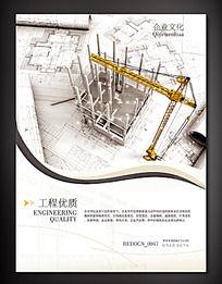 工程优质企业文化宣传展板 PSD