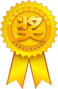 奖牌标签设计