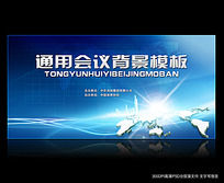 蓝色科技企业集团电子商务会议背景图