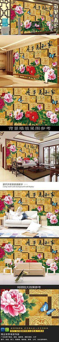 牡丹花木雕古典背景墙