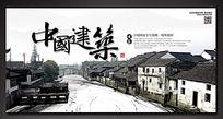 中国传统建筑文化海报