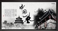 中国古代建筑文化海报设计