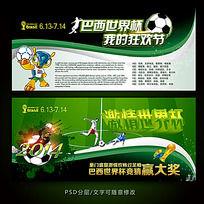 2014巴西世界杯活动促销海报设计模板