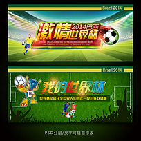 2014激情世界杯活动海报设计模板