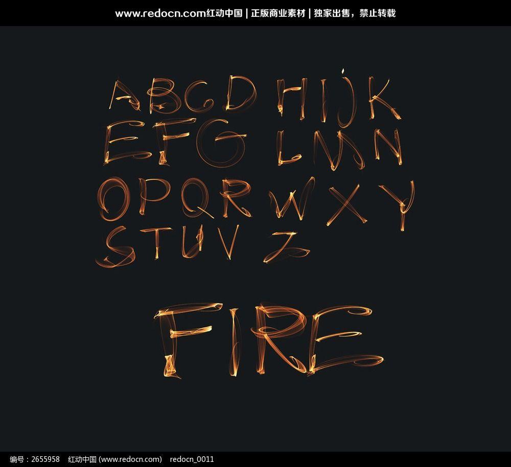 24个火焰英文字母设计图片