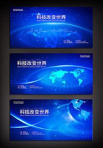 2蓝色科技改变世界背景布