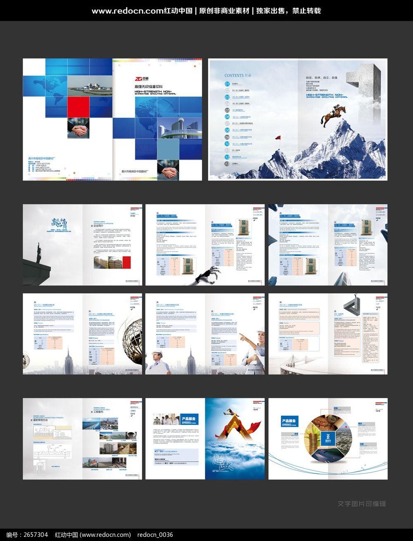 工程画册 建筑材料宣传册 产品宣传册 画册板式设计 画册排版 板式图片