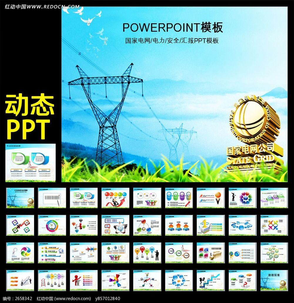 国家电网电力安全ppt模板
