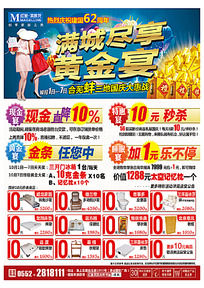 家具商场国庆大惠战报纸广告