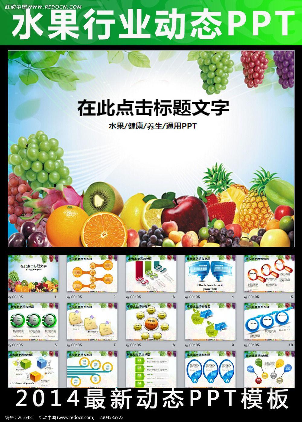 健康水果蔬菜养生讲座幻灯片ppt模板