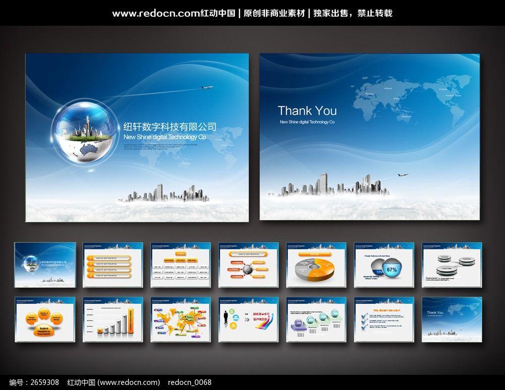 蓝色商务贸易ppt模板