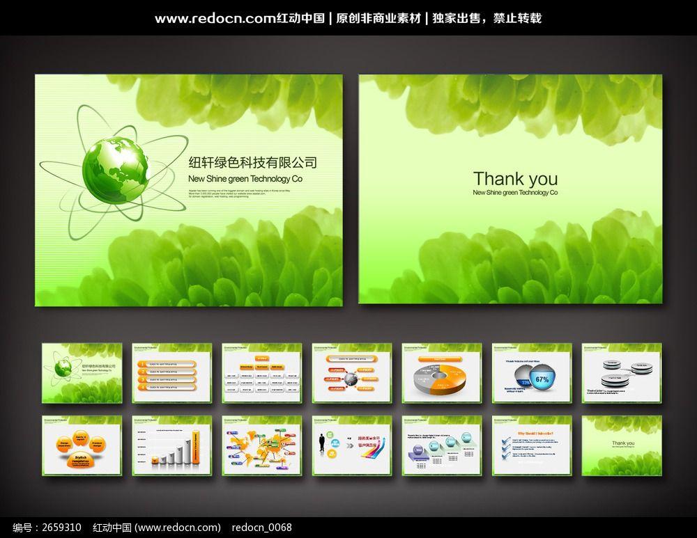 绿色科技ppt 背景 ppt模板 ppt 背景图片 图片素
