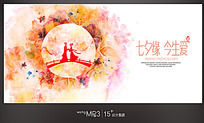 七夕情人节背景 PSD