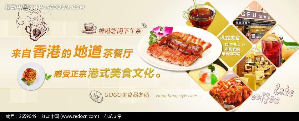 淘宝小清新港式茶餐厅美食活动海报psd图片