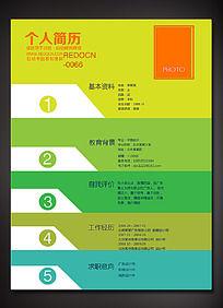 小清新大学生求职简历封面设计