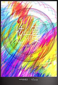 炫一夏夏季创意主题海报设计