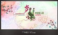 中国情人节七夕海报背景