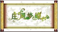 庄周梦蝶ps字体设计