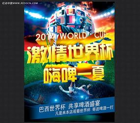 2014巴西足球世界杯海报模板