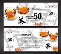 茶叶代金券模板psd