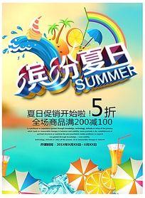 缤纷夏日夏天商场促销海报模板